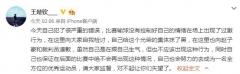 奥乒赛小将王楚钦输球两度摔拍子 致歉:给集体抹黑