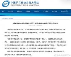 王楚钦刘国正遭乒协处罚责令立即回国 秦志戬公开道歉