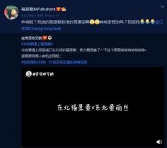 福原爱转发与吉娜东北话视频 搞笑发问:咋地啦?