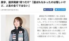 平野美宇:学到很多 希望入选团体与石川配双打