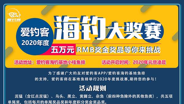 爱钓客海钓基地鱼排2020年度大奖赛——全年五万元RMB奖金奖品等你来挑战
