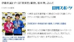 全日锦标赛伊藤组合击败张本/长崎 三冠实现第一步
