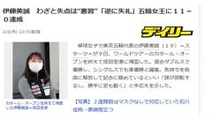 伊藤世界排名第二创日本新高 回应11-0:向刘诗雯学习