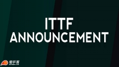 疫情形势严峻 国际乒联暂停4月底之前的所有赛事