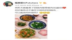 福原爱请教回锅肉做法 网友:来个郫县豆瓣酱