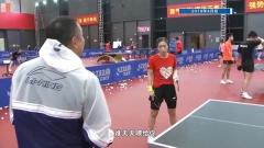 刘国梁特训刘诗雯:谁天天给你喂球? 拿梅西激励小枣打球