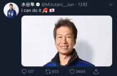 """奥运延期老将心情复杂 水谷隼发""""老照片"""""""